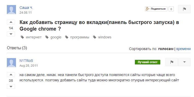 vopros_otvet