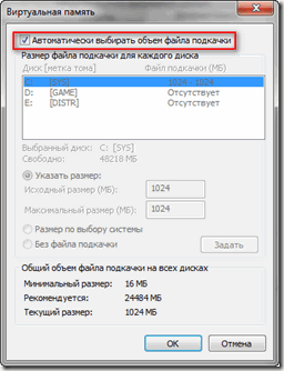 Увеличить файл подкачки windows 7
