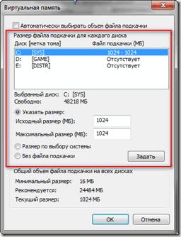 Файл подкачки сколько ставить