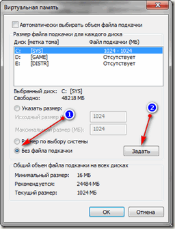 Увеличение файла подкачки windows 7