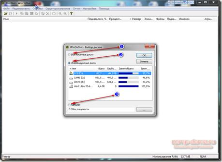 WinDirStat размер файлов