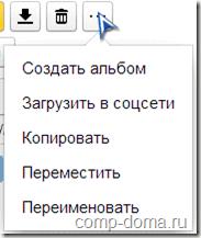 Яндекс Диск работа с файлами