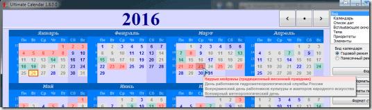 Ultimate Calendar2