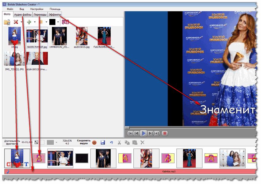 Как из фото сделать слайд шоу онлайн бесплатно