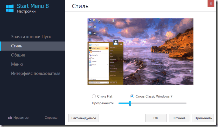 Nastroiki programmy start menu