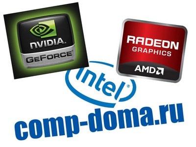 Полное удаление драйверов AMD, NVIDIA, Intel