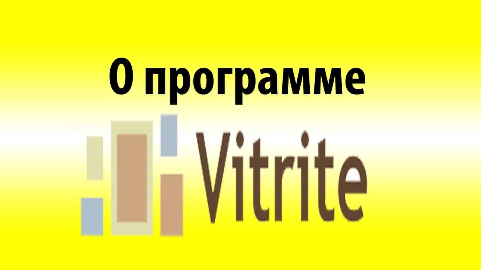 Изменение прозрачности окон с помощью Vitrite