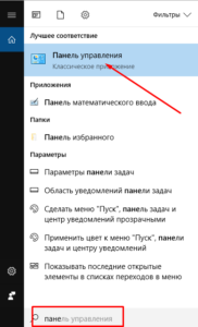 открываем панель управления Windows 10 через поиск
