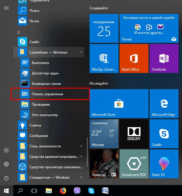 панель управления Windows 10 через Пуск