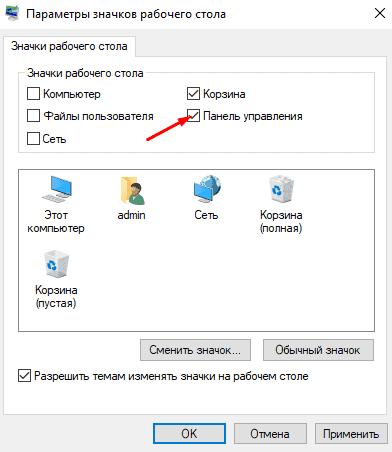панель управления Windows 10 ярлык на рабочем столе