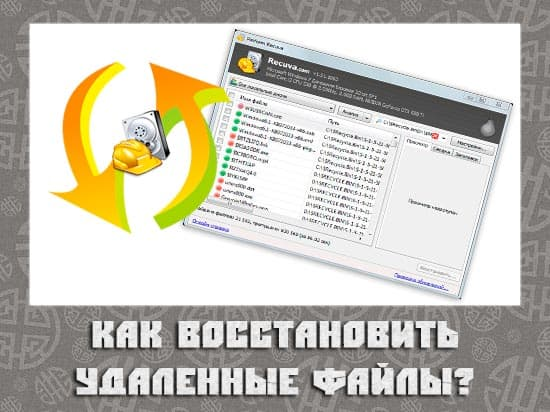 Можно ли восстановить файлы, удаленные с корзины