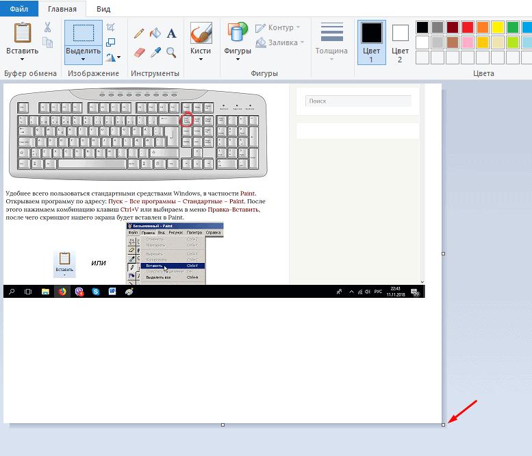 скриншот в Paint