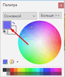 палитра Paint.Net