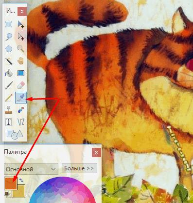 пипетка Paint.Net