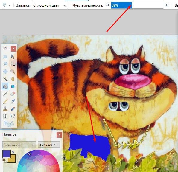 заливка Paint.Net