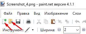 открыть файл в Paint.Net