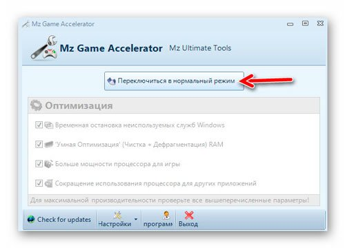 Оптимизация Windows для игр