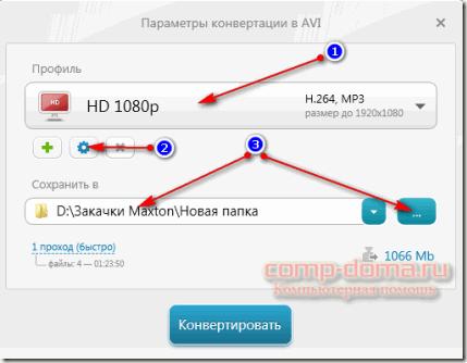 скачать видео конвертер на русском