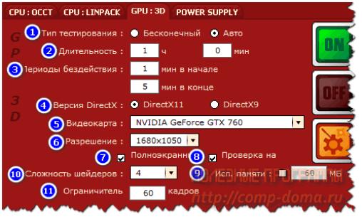 Тест GPU:3D