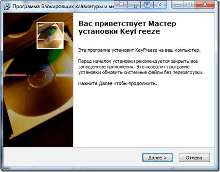 KeyFreeze-1