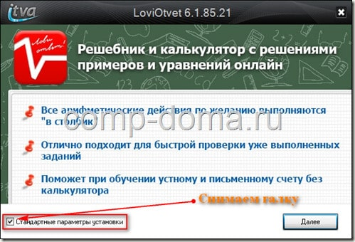 Установка ЛовиОтвет