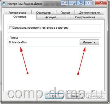 Программа Яндекс Диск настройка