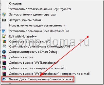 Яндекс Диск публичная ссылка