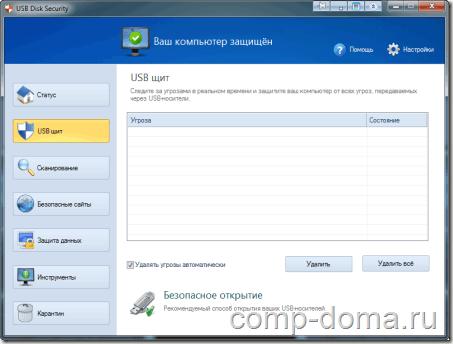 Программа USB Disk Security
