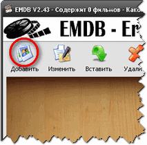 Knopka_Dobavit
