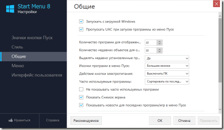 как изменить меню пуск в windows 8