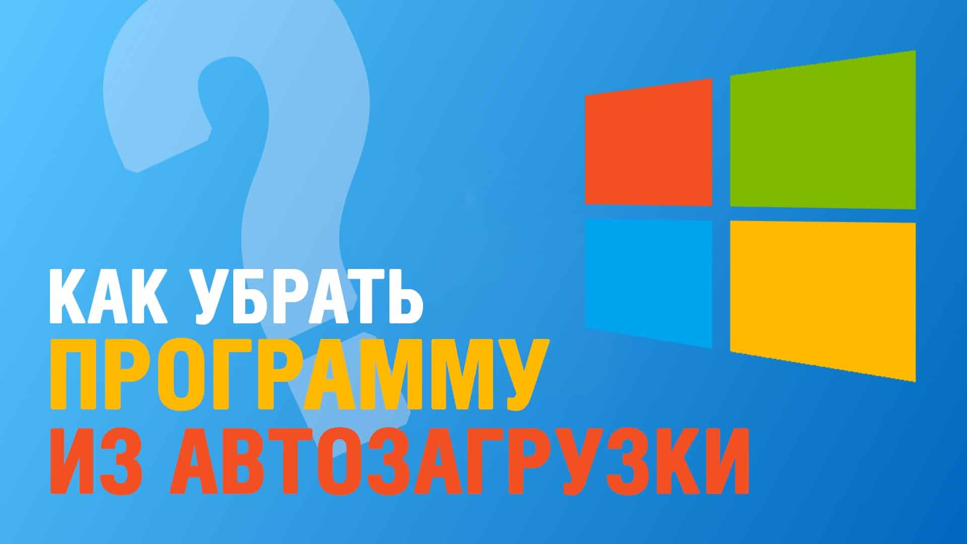 Как убрать ненужные программы из автозапуска Windows чтобы ускорить загрузку компьютера