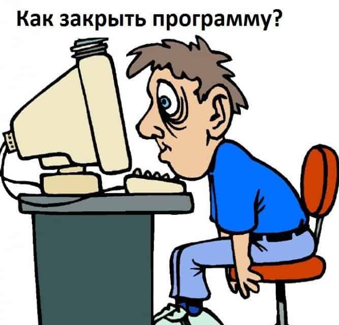 Как закрыть зависшую программу в Windows