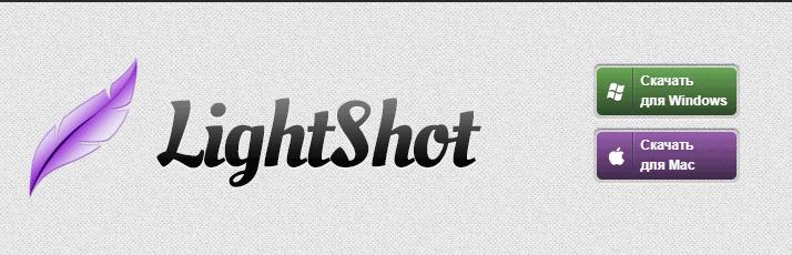Скрин программа на Windows – руководство по использованию Lightshot