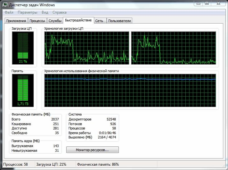 Какие процессы можно закрыть в диспетчере задач Windows 7