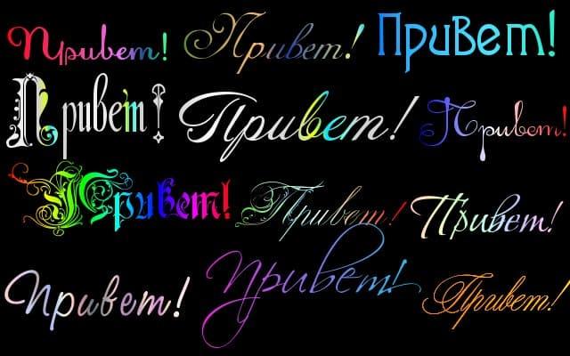 Как создать красивый шрифт онлайн