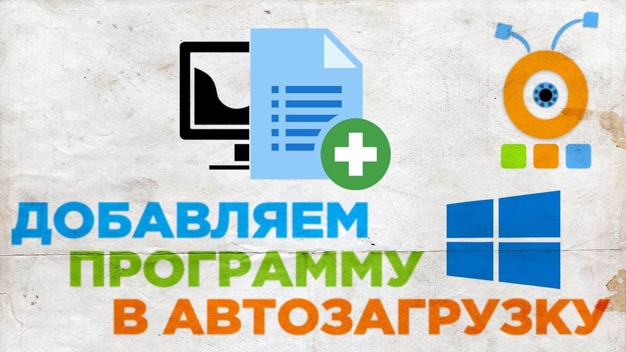 Как добавить программу в автозапуск Windows 7, 8, 10