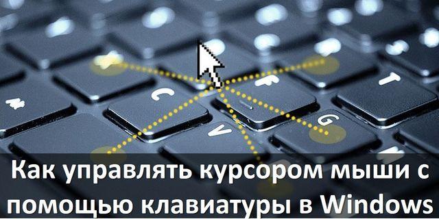 Как управлять курсором с клавиатуры на Windows