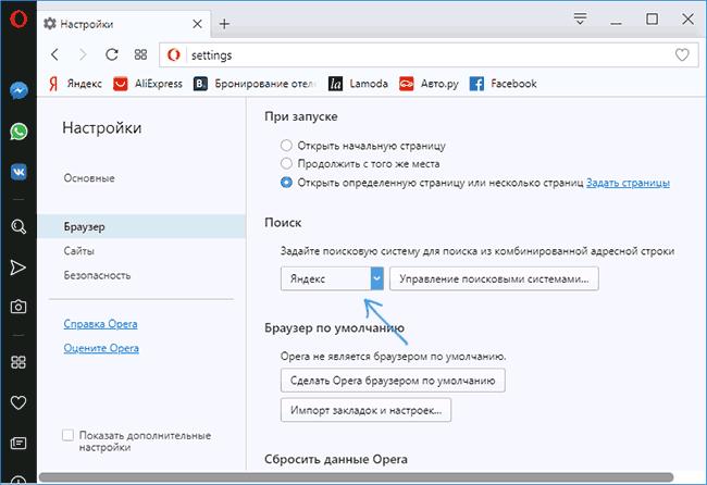 как сделать Яндекс стартовой страницей для Оперы