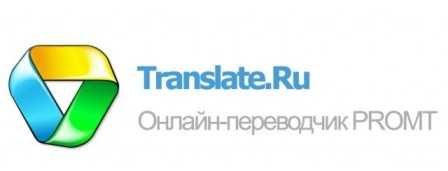 переводчик на смартфон Translate.ru