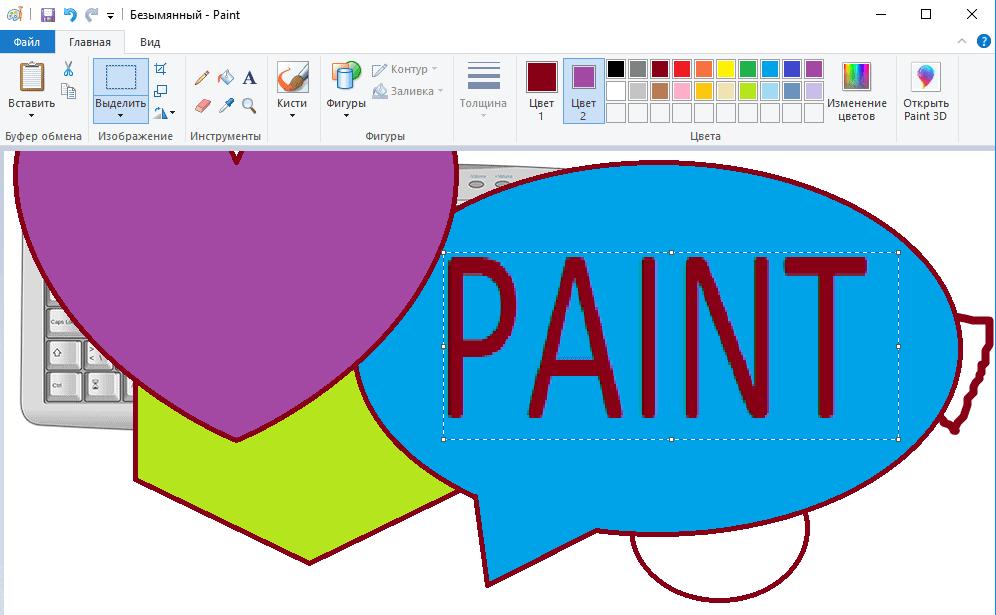 функции Paint
