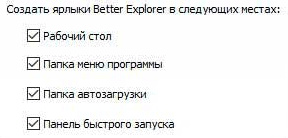 Better Explorer