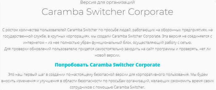 Caramba Switcher