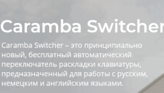 Caramba Switcher