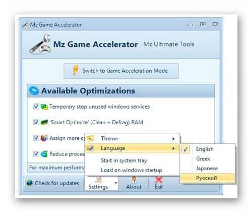 выбор языка в Mz Game Accelerator