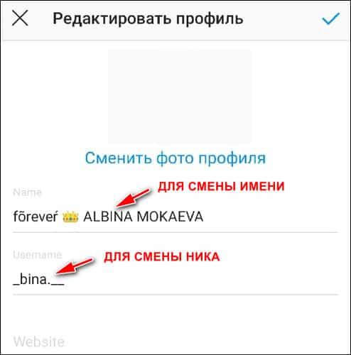 изменение имени и ника в Инстаграме на телефоне