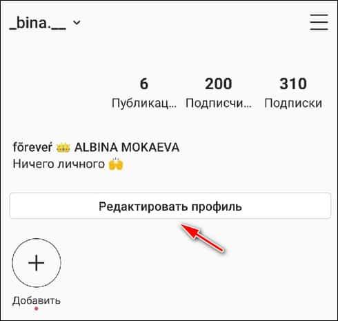 кнопка редактировать профиль в Инстраграм