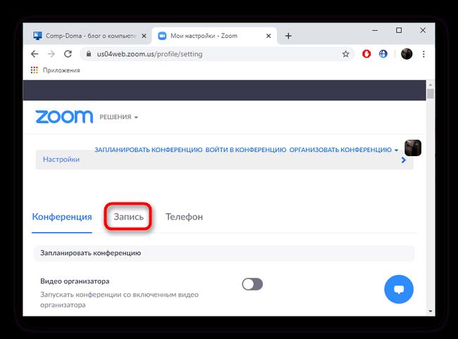 Как записать конференцию в Zoom на телефоне или компьютере