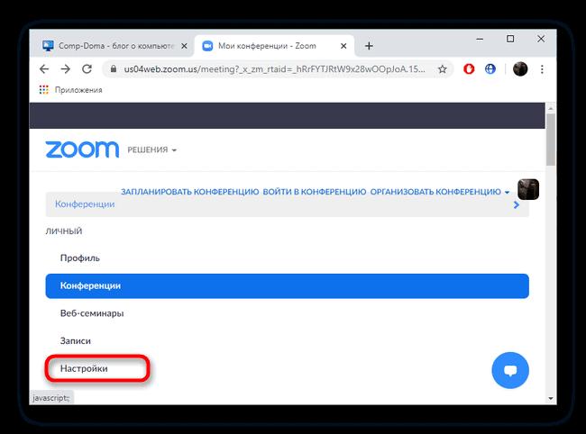 Переход к настройкам Zoom на сайте