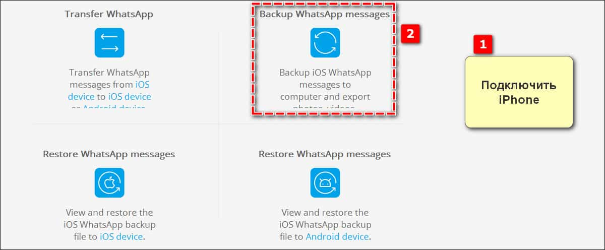 пункт Backup WhatsApp messages