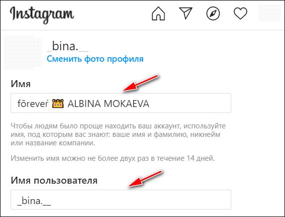 смена имени и ника в Инстаграме на компьютере